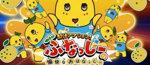 3DSふなっしーのアクションゲー「梨汁アクション! ふなっしーの愉快なおはなっしー」PV公開!