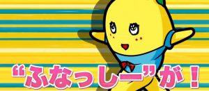 ふなっしーの必殺技やテーマ曲も収録!梨汁ブシャー!! ふなっしー VS ドラゴンズPVが公開!