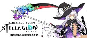 イメージエポック社による「STELLA GLOW(ステラグロウ)」はセガ販売で、2015年6月4日に発売決定!