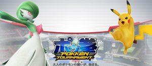 ポッ拳, ポケットモンスター WiiU「ポッ拳」 ダークミュウツーが登場するPV公開!AC版では特定条件で登場!