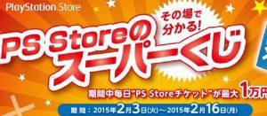 最大10000円分が当たる!PS Storeチケットが獲得できるくじが一日一回参加可能!
