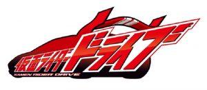 【バイク?何それ?】仮面ライダードライブ 公式による番組概要が公開!