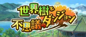 世界樹と不思議のダンジョン 世界樹と不思議のダンジョン 「シノビ」「プリンス&プリンセス」や最大4人のパーティで出撃するシステム動画も公開!