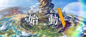 世界樹の迷宮V(仮題)発売が決定!ティザー映像も同時に公開!